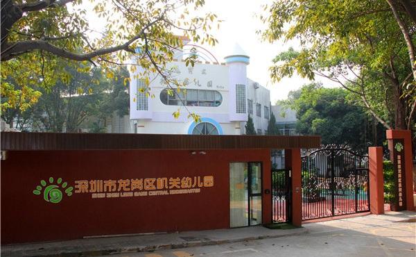 深圳市龙岗区机关幼儿园本部
