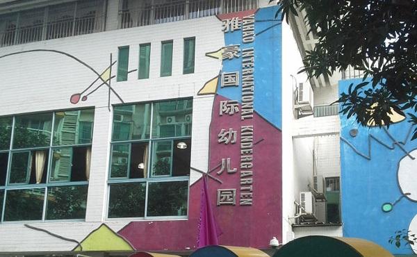 深圳市龙岗区龙岗街道雅豪祥苑幼儿园