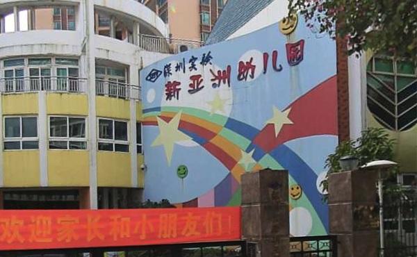 深圳市龙岗区深圳实验新亚洲幼儿园