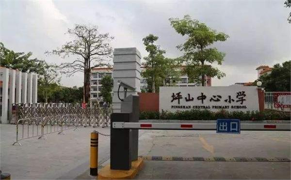 坪山中心小学