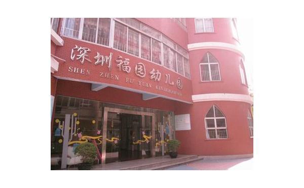 深圳市龙岗区福园幼儿园