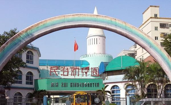 深圳市龙华区民治幼儿园