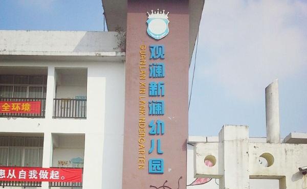 深圳市龙华区观澜新澜幼儿园