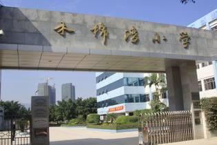 木棉湾小学