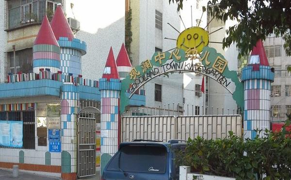 深圳市龙华区观澜办事处中心幼儿园