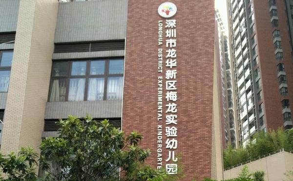 深圳市龙华区梅龙实验幼儿园