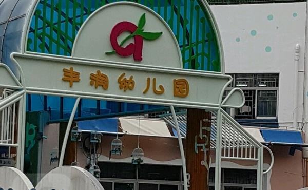 深圳市龙华区民治丰润幼儿园