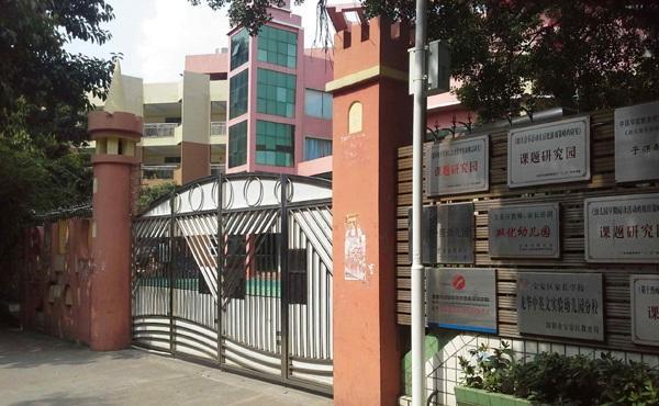 深圳市龙华区龙华中英文实验学校幼儿园