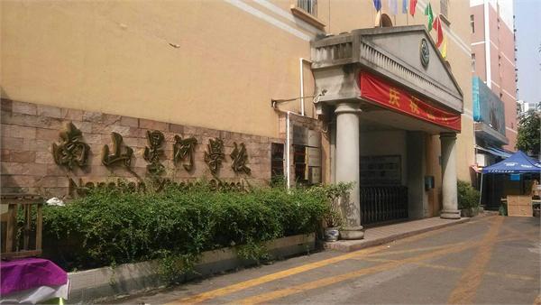 深圳市南山区星河学校