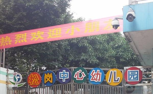 深圳市宝安区松岗街道中心幼儿园