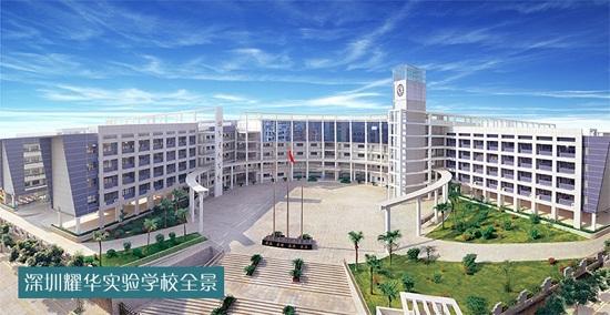 耀华实验学校