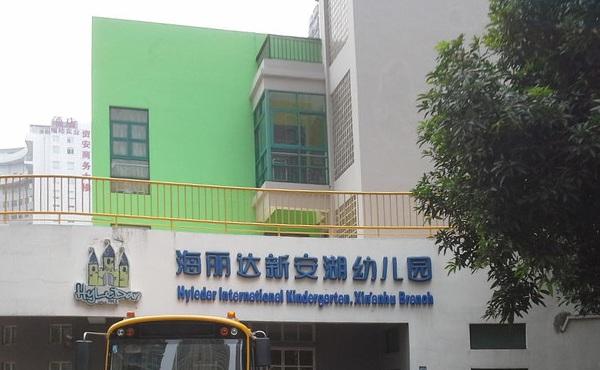 深圳市宝安区新安街道海丽达新安湖幼儿园