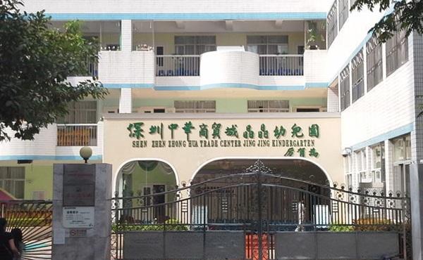 深圳市宝安区西乡街道中华商贸城晶晶幼儿园
