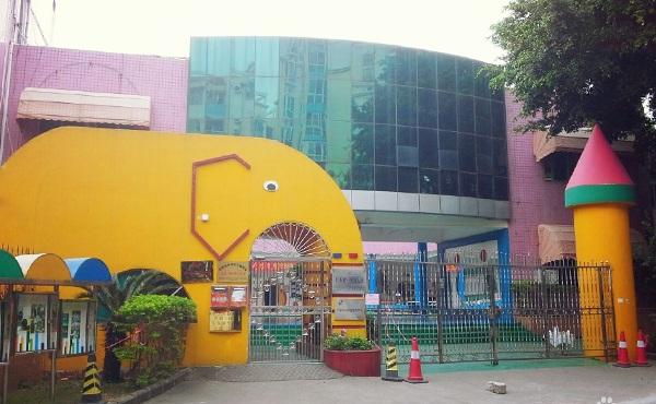 深圳市宝安区福永街道中心幼儿园