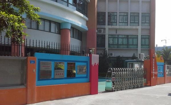 宝安幼教集团第四幼儿园(新蕾幼儿园)