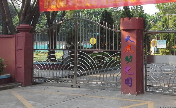 深圳市宝安区新安街道天鹿幼儿园