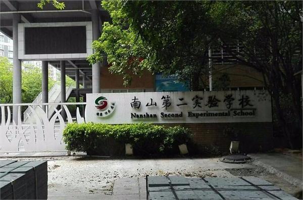 南山第二实验学校