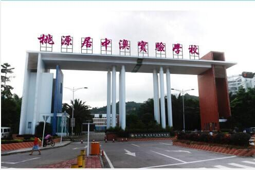 桃源居中澳实验学校(公办部)