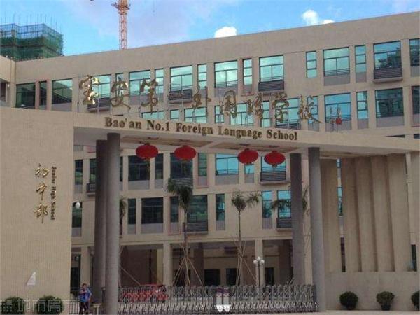 宝安第一外国语学校