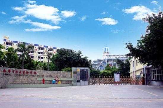 中英文实验学校