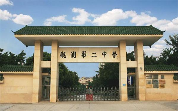 观澜第二中学