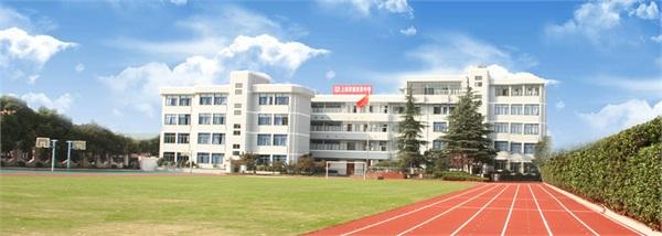 西延安中学