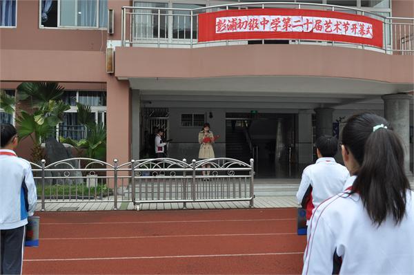 彭浦初级中学