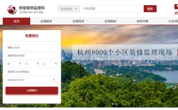 杭州房屋装修监理网