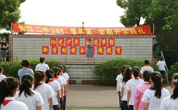 长江第二中学