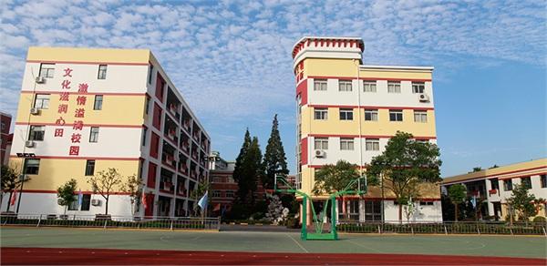 疁城实验学校