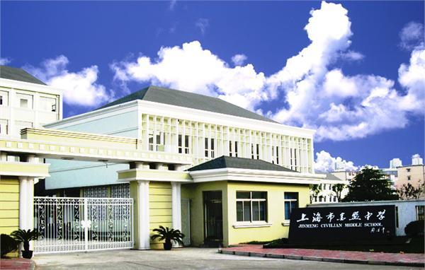 民办金盟学校