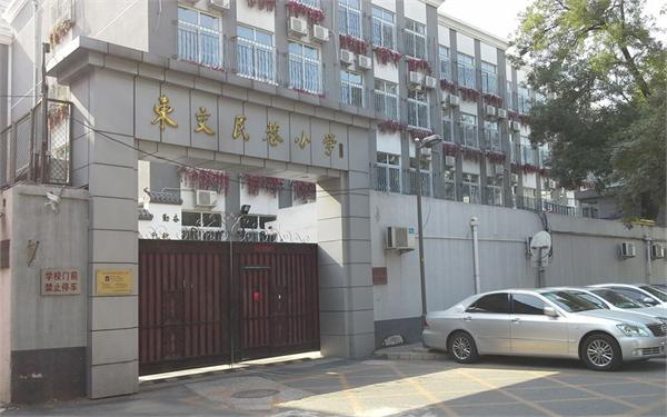 东交民巷学校
