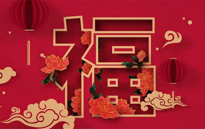 2020年1月新春祝福语贺图制作手机app排行榜(上篇)