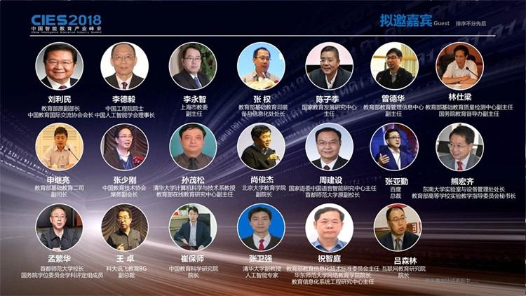 2019中国智能教育产业峰会03.jpg