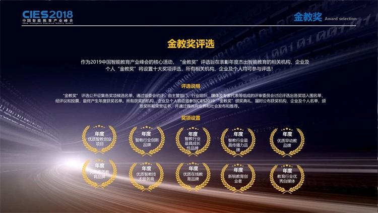 2019中国智能教育产业峰会05.jpg