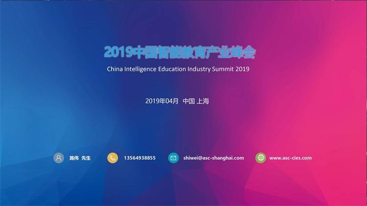 2019中国智能教育产业峰会07.jpg
