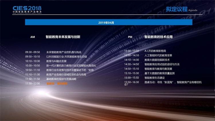 2019中国智能教育产业峰会04.jpg