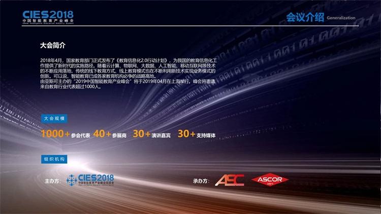 2019中国智能教育产业峰会02.jpg
