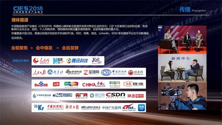 2019中国智能教育产业峰会06.jpg