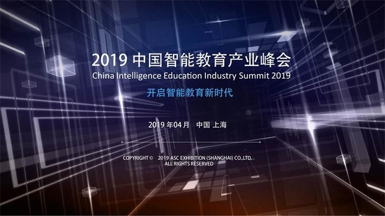 2019中国智能教育产业峰会01.jpg