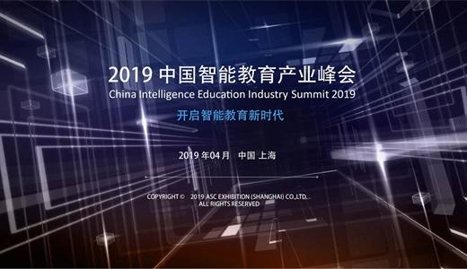 2019中国智能教育产业峰会