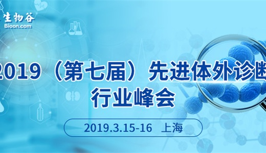 日程出炉!2019(第七届)先进体外诊断行业峰会