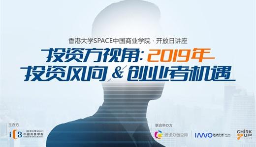 【港大ICB广州 X 腾讯众创空间】投资方视角:2019年投资风向与创业者机遇
