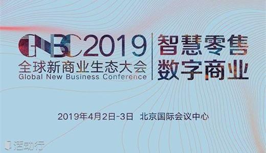 GNBC2019全球新商业生态大会