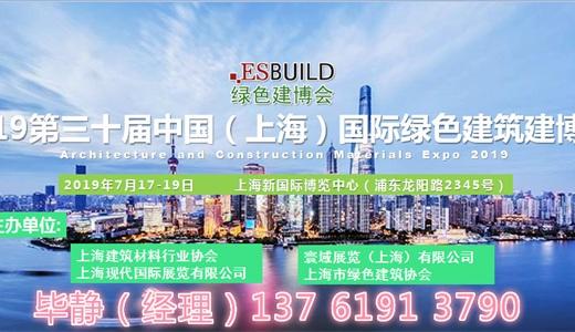 2019第五届中国(上海)国际生态壁材暨硅藻泥、艺术涂料展览会