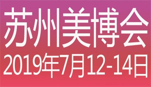 2019苏州国际美容美发化妆品博览会
