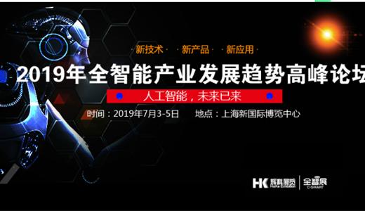 2019第六届上海国际人工智能展览会【全智展】            The 6th Shangh