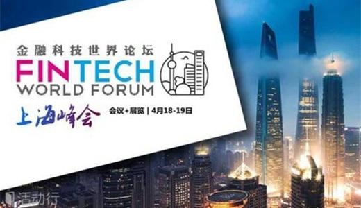 2019金融科技世界论坛 • 上海峰会