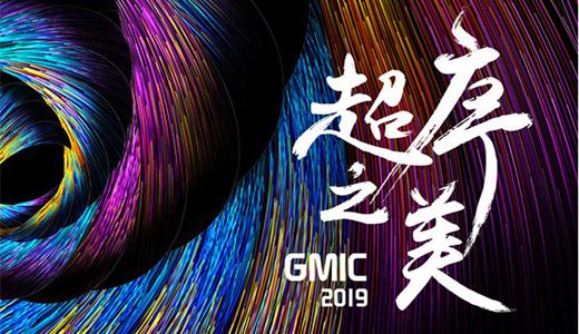 GMIC 2019 北京 全球移动互联网大会(超序之美)