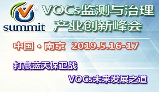 """关于召开""""2019年中国国际挥发性有机化合物(VOCs)监测与治理高峰论坛""""的通知"""